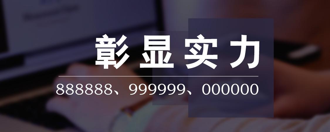 长沙一手机靓号卖到30万 你怎么看?